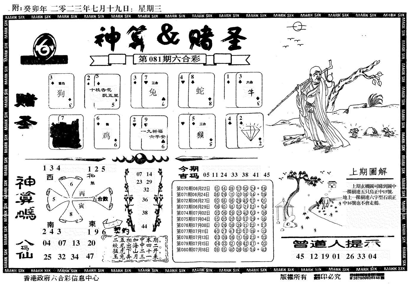 081期神算&赌圣(黑白)