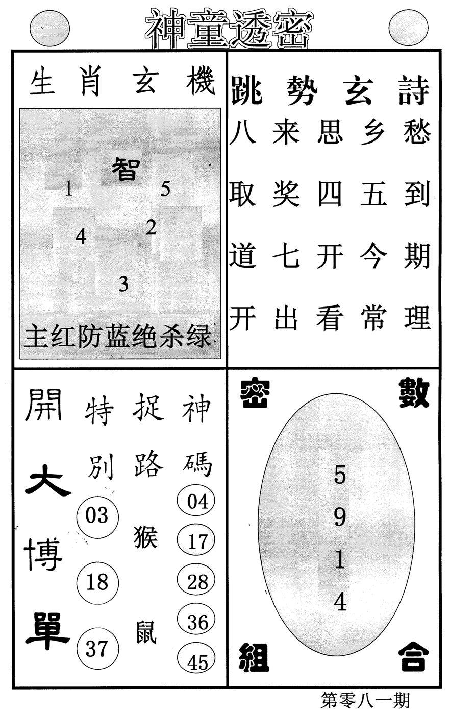 081期神童透密(黑白)