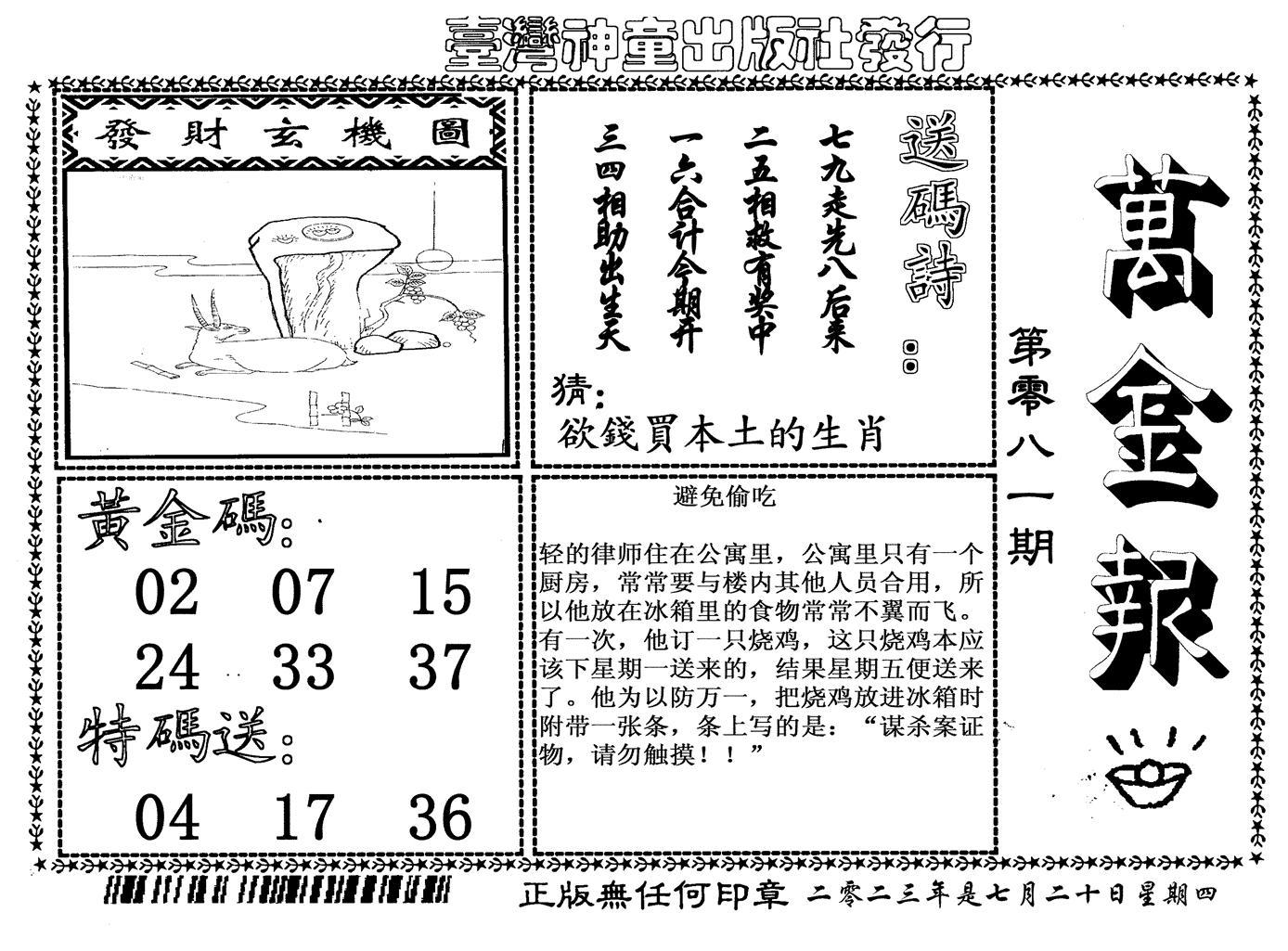 081期万金报(黑白)