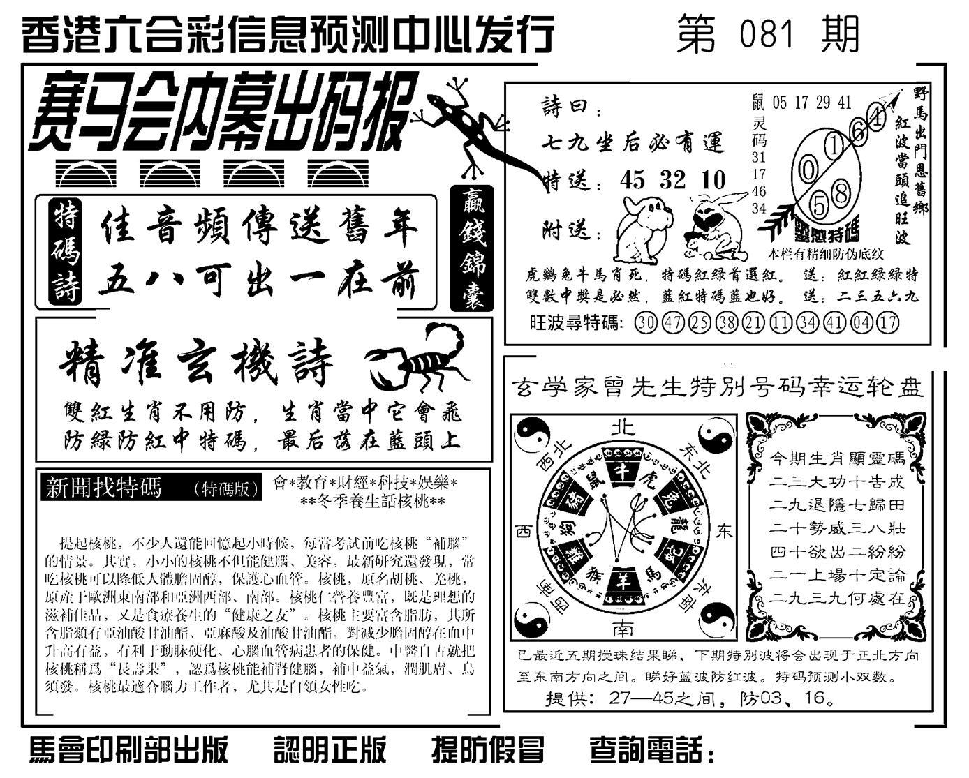 081期赛马会内幕出码报(黑白)