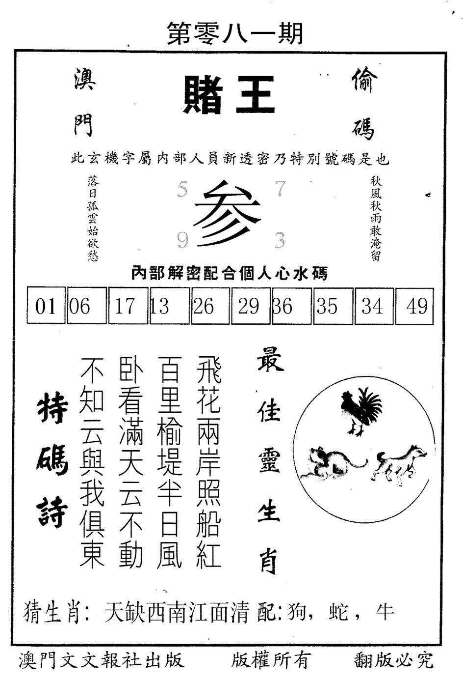 081期澳门赌王偷码(黑白)