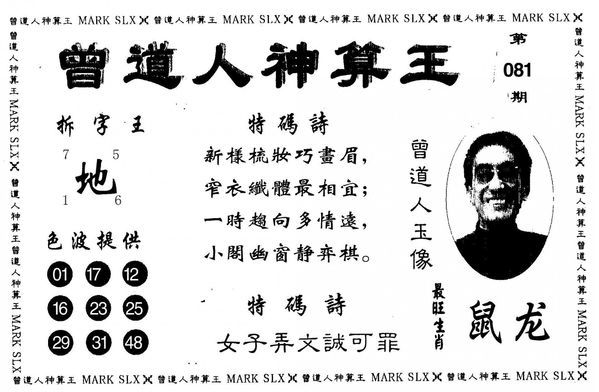 081期曾道人神算王(黑白)