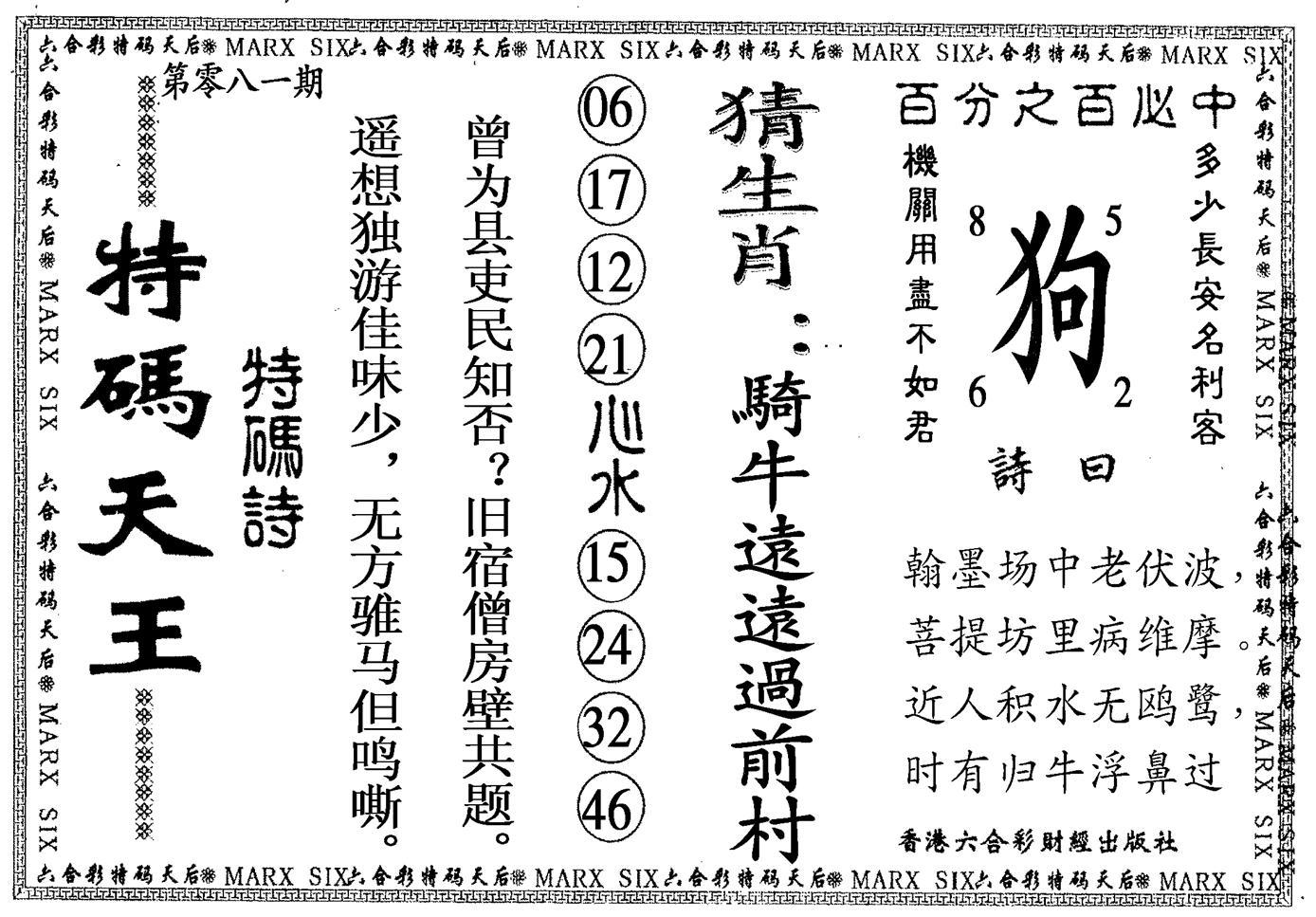 081期特码天王(黑白)