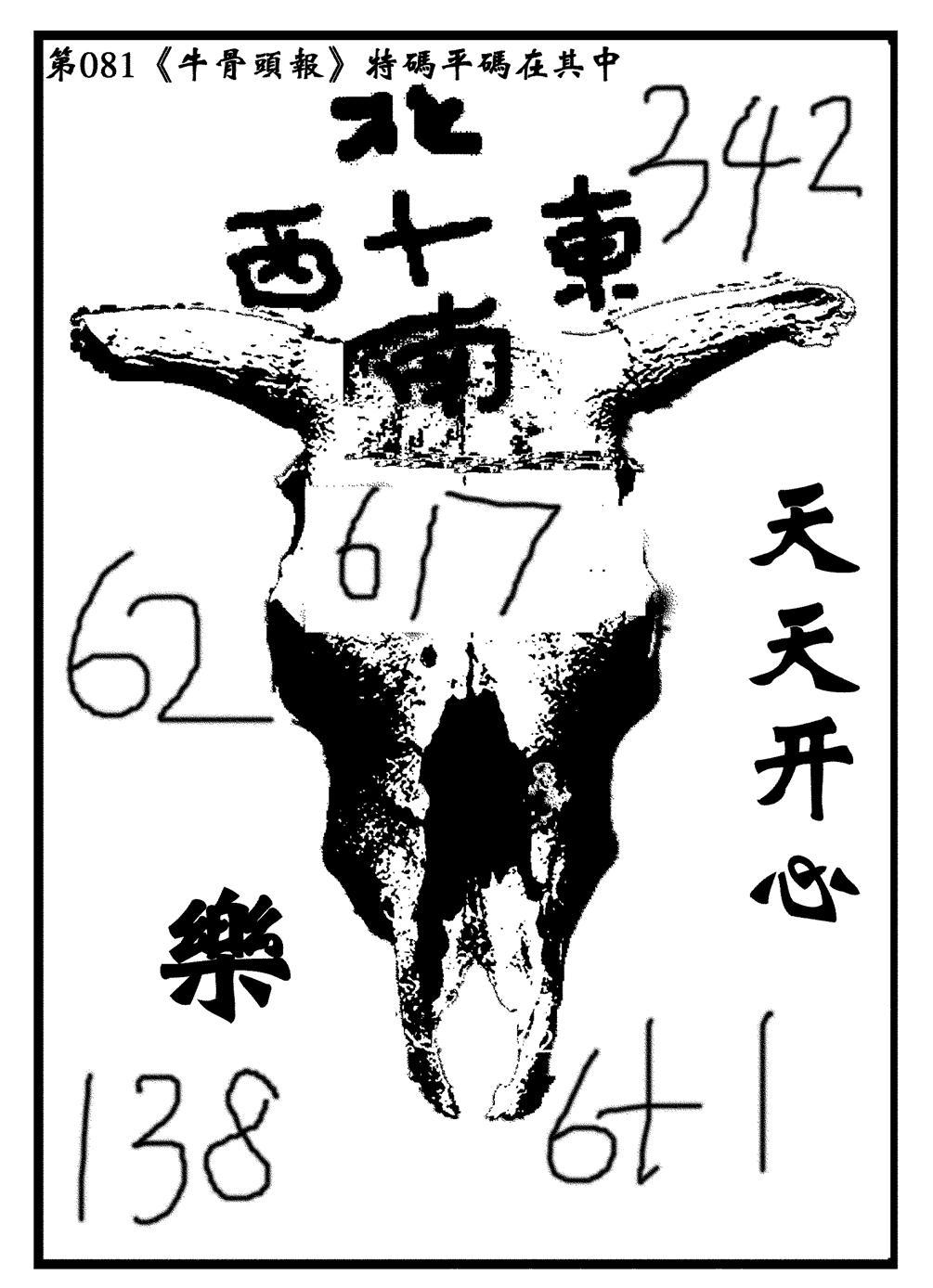 081期牛头报(黑白)
