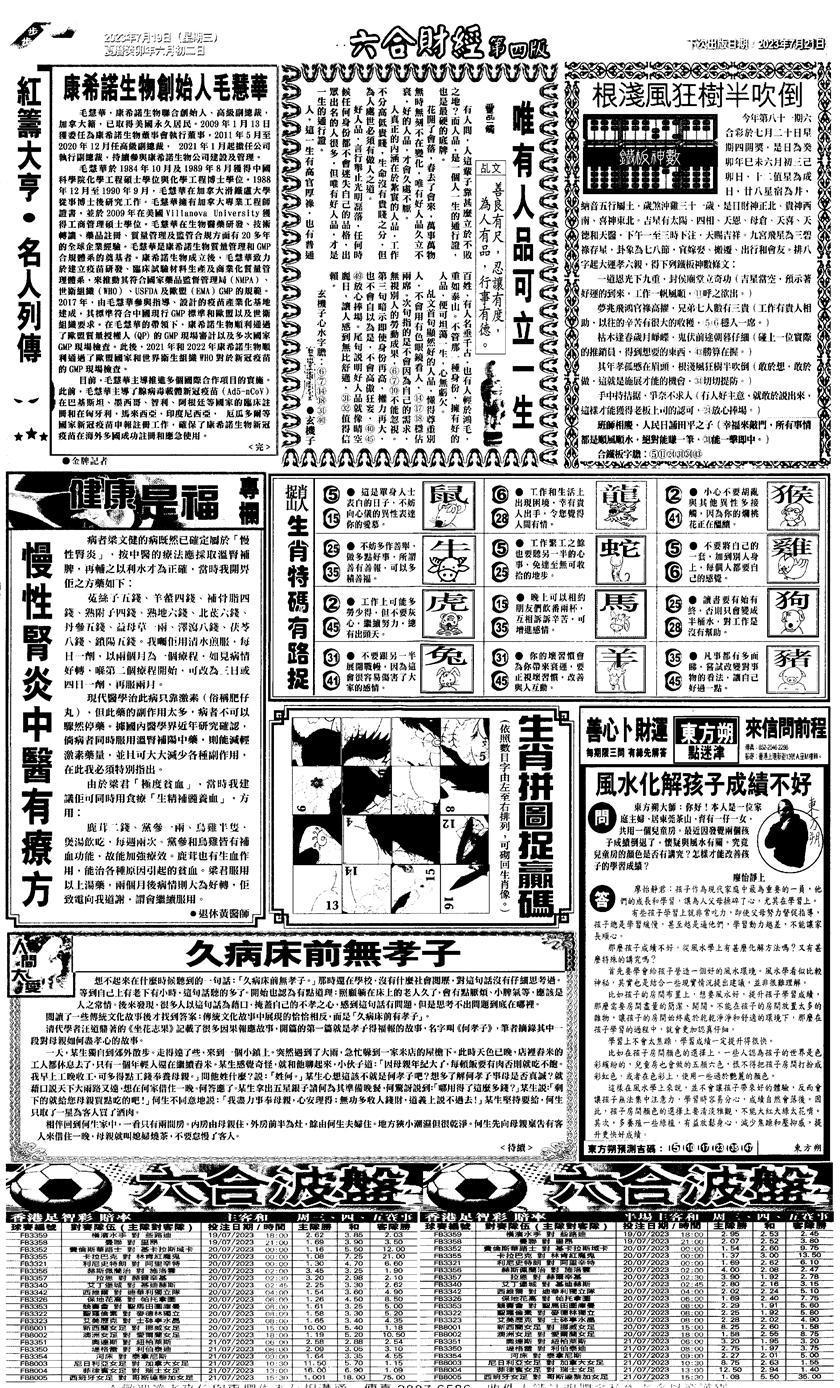 081期大财经B(黑白)