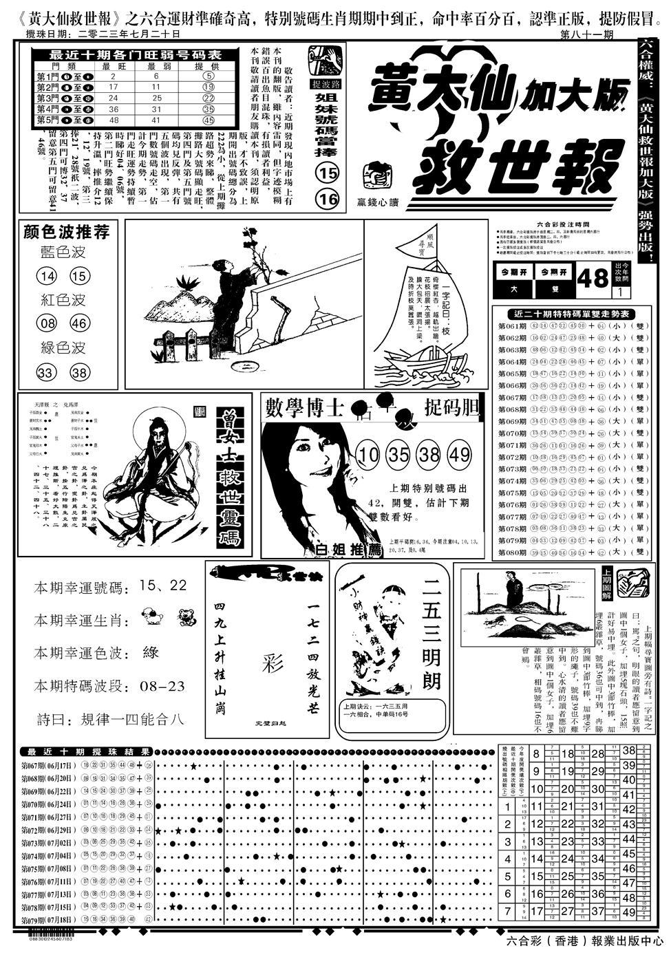 081期大救世A(黑白)