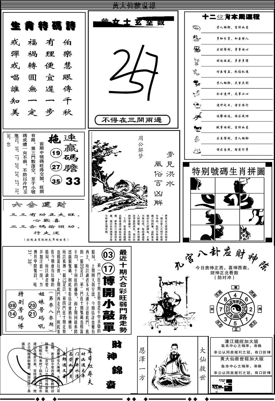 081期大救世B(黑白)