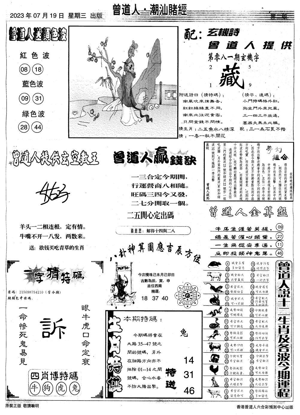 081期潮汕赌经B(黑白)