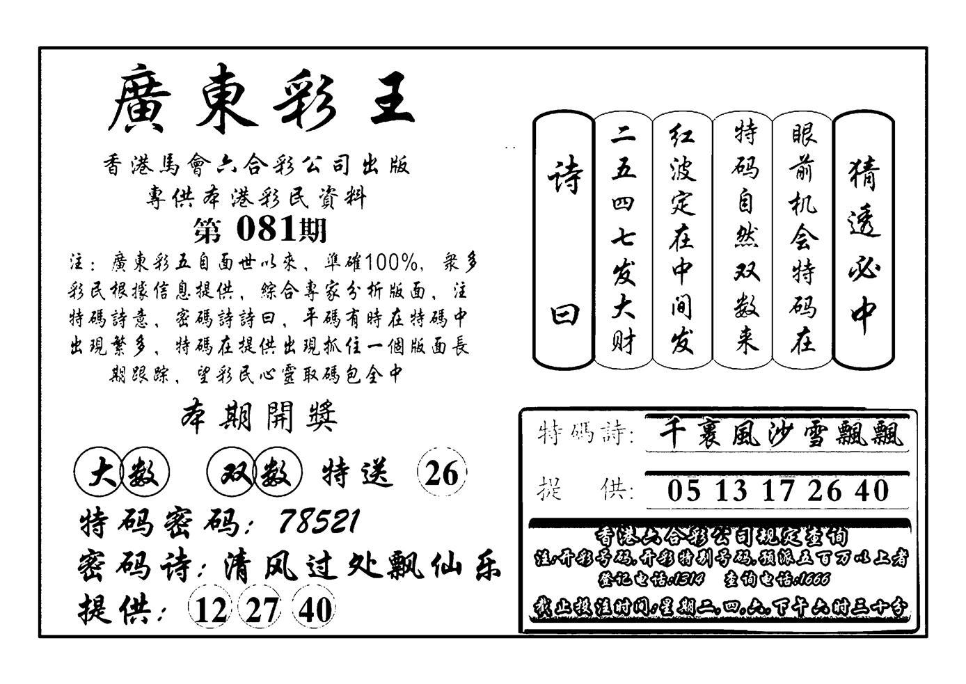 081期广东彩王(黑白)