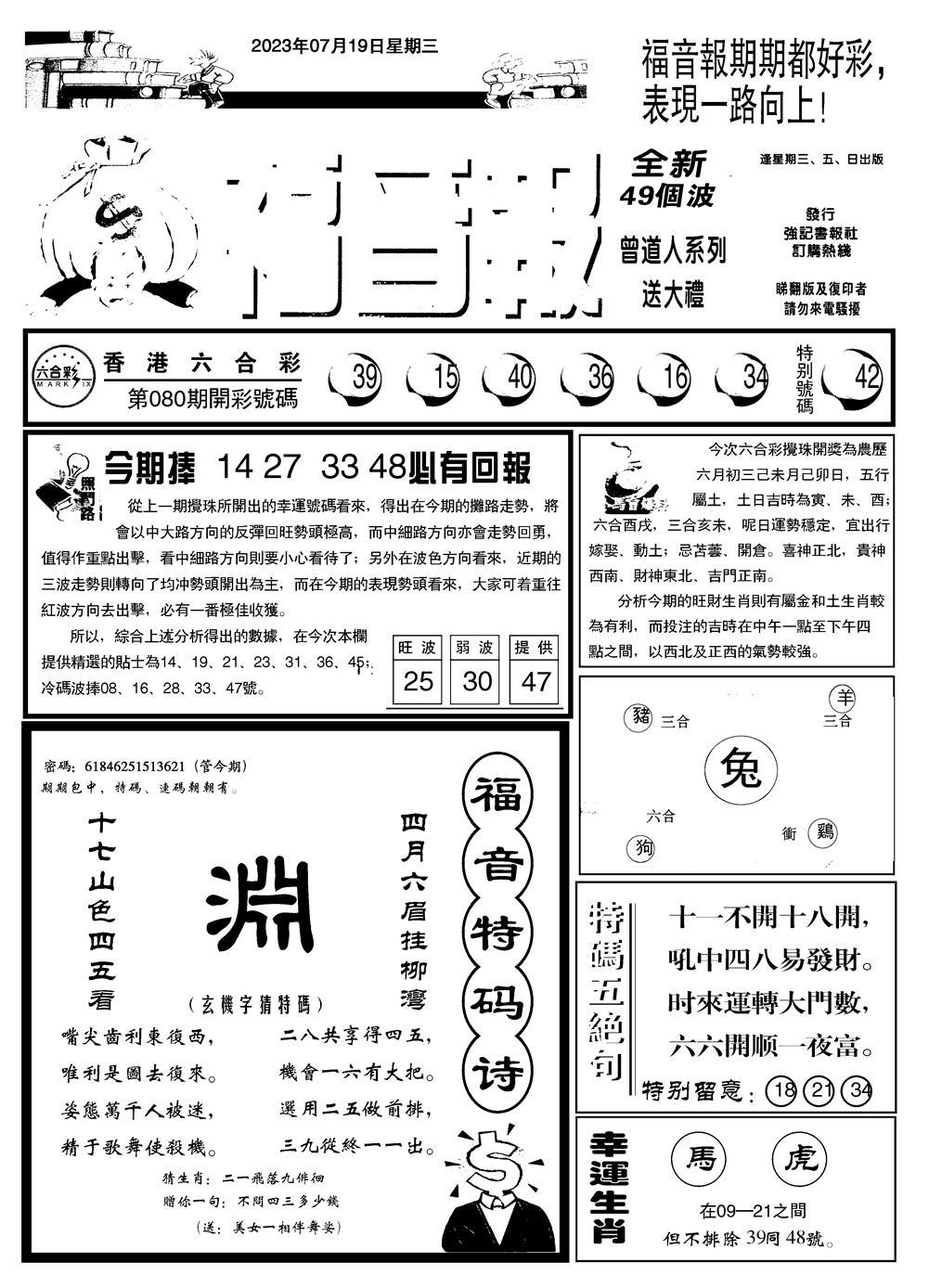081期福音报A(黑白)
