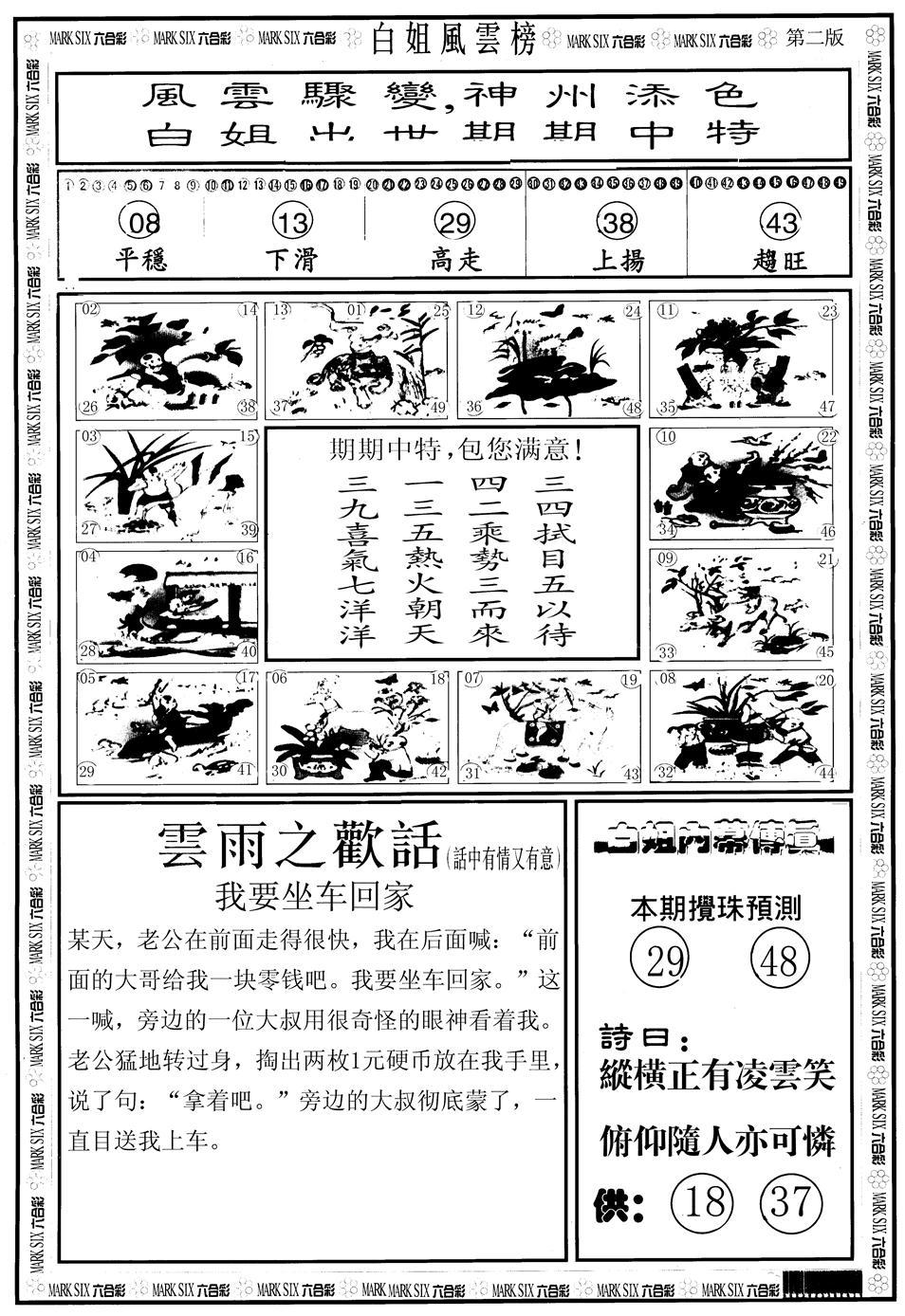 081期白姐风云榜B(黑白)