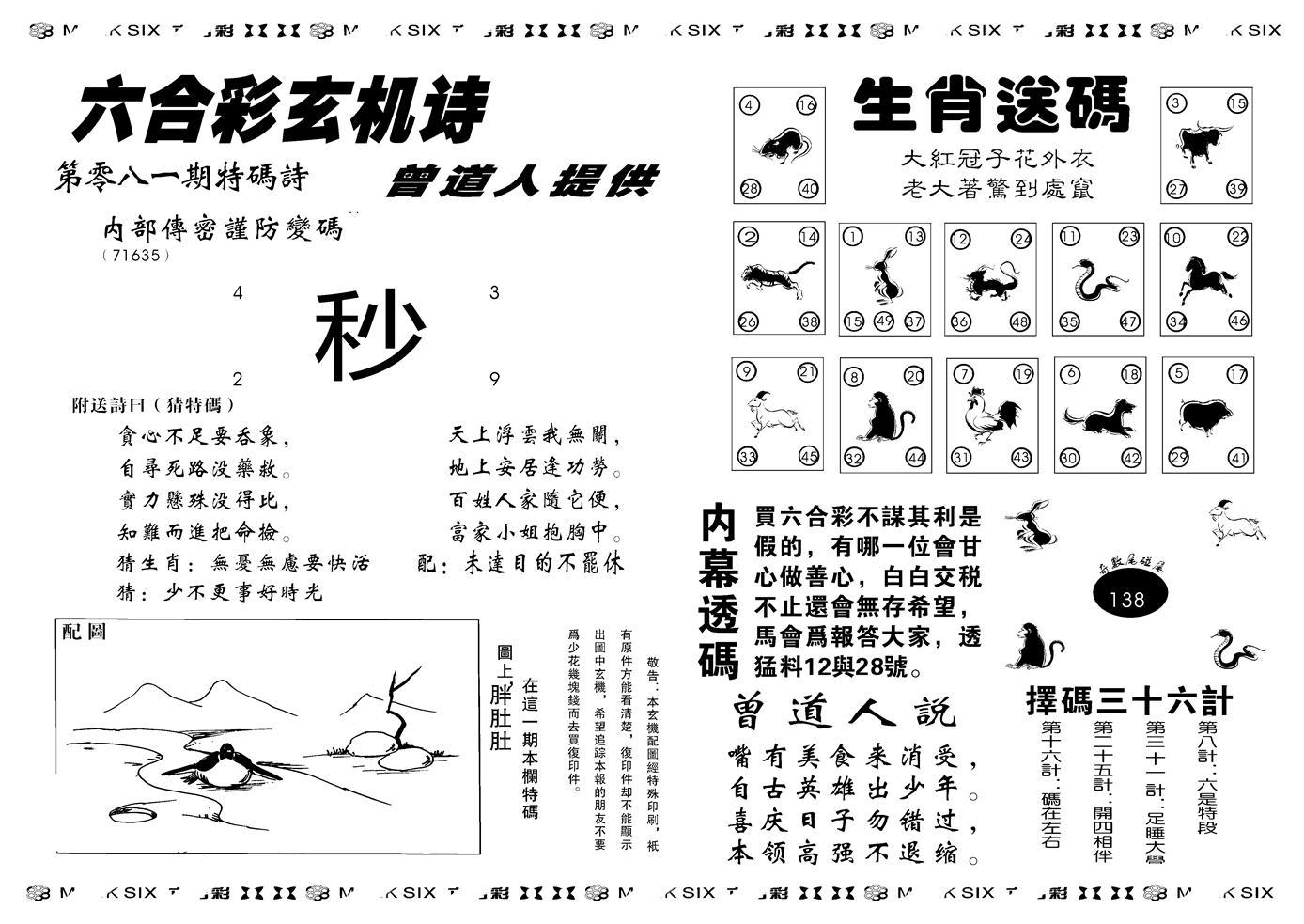 081期新内幕B(黑白)