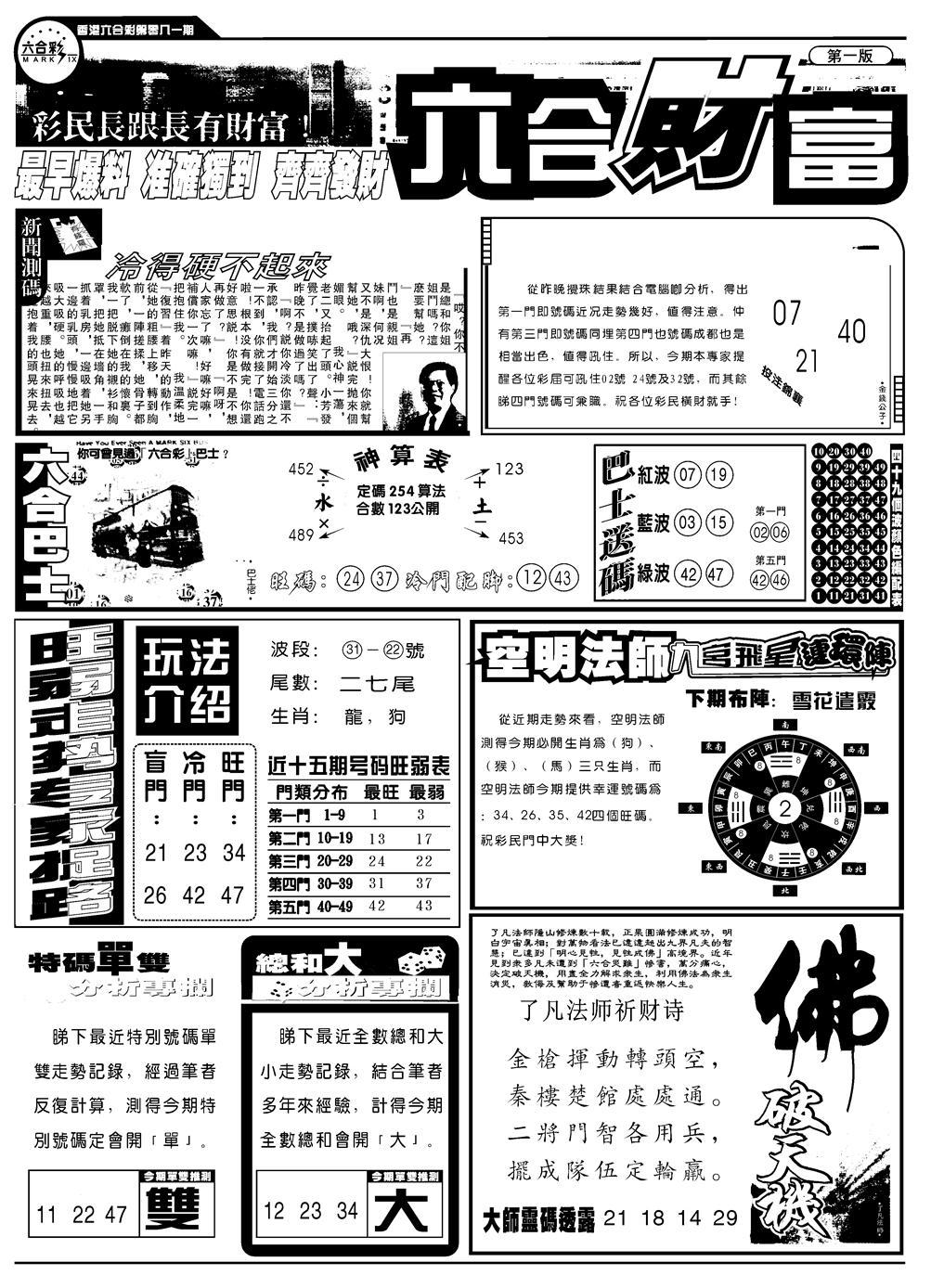 081期六合财富A(黑白)
