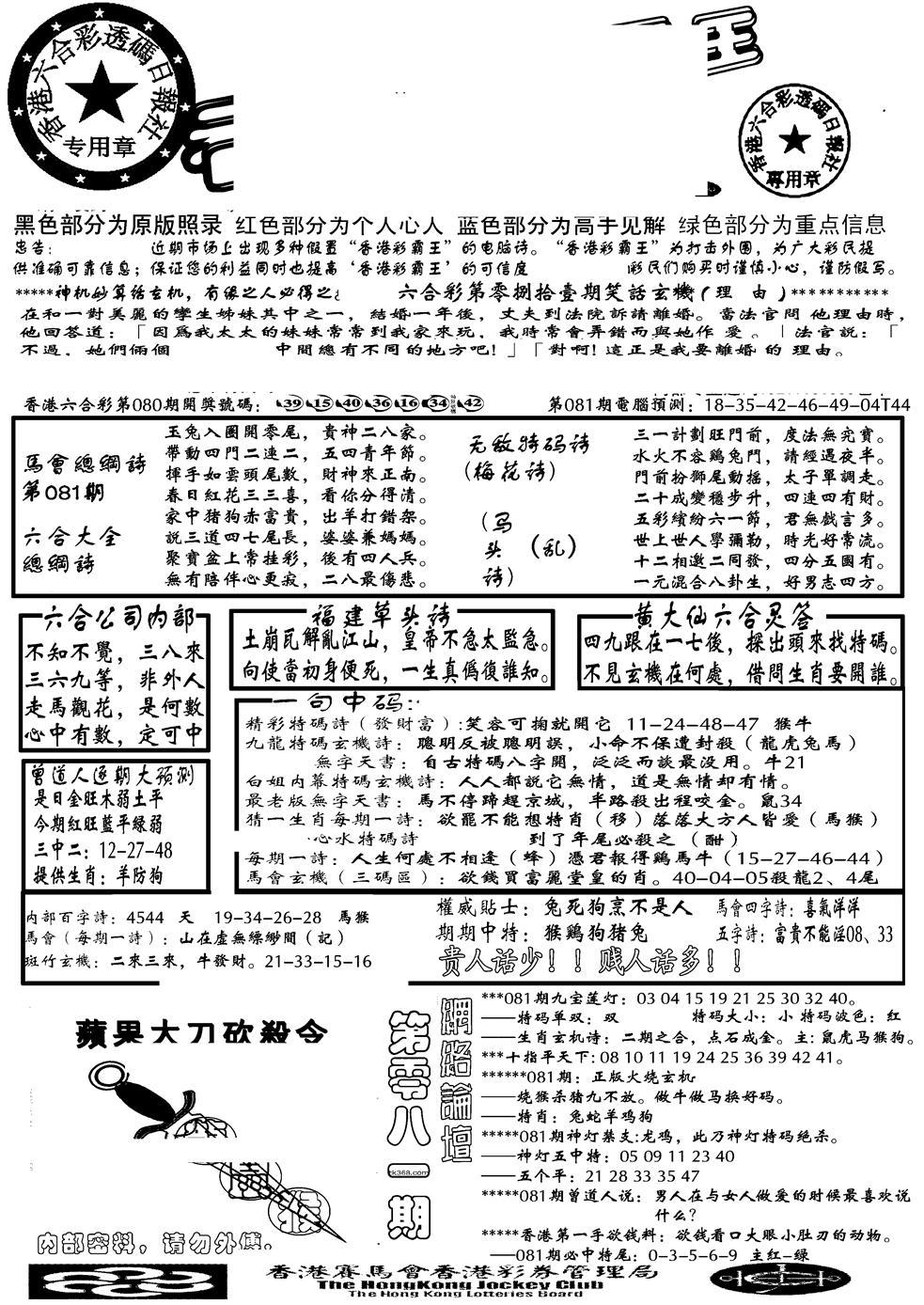 081期另大刀彩综合A(黑白)