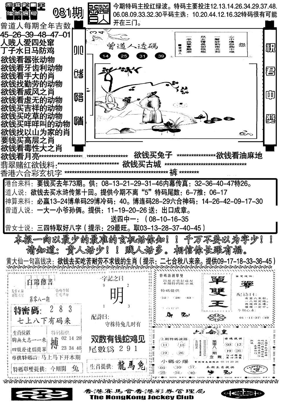 081期另大刀彩综合B(黑白)