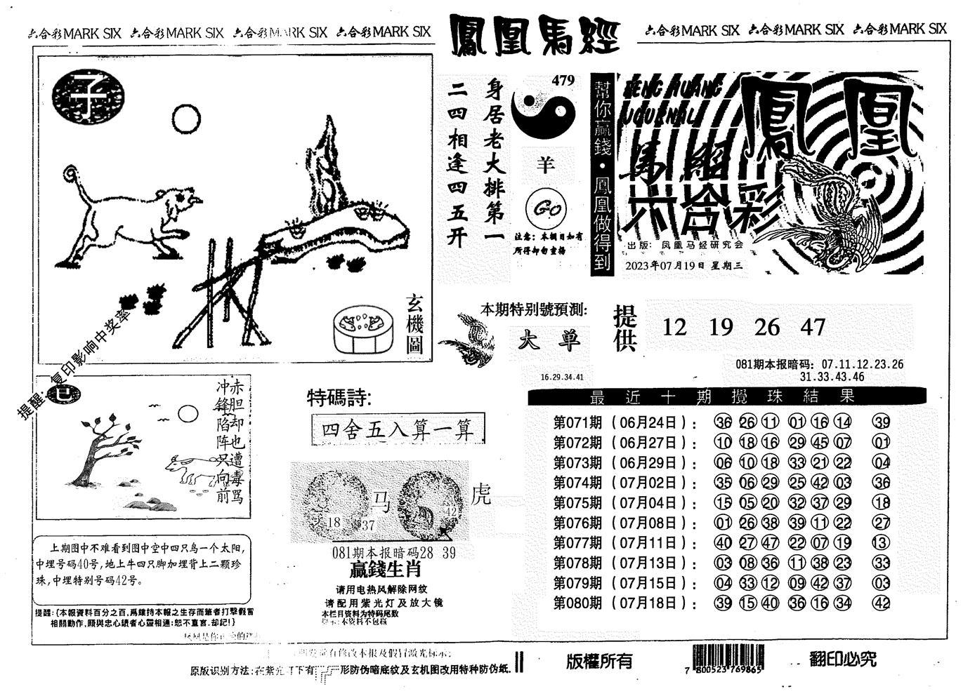 081期另版凤凰马经(黑白)