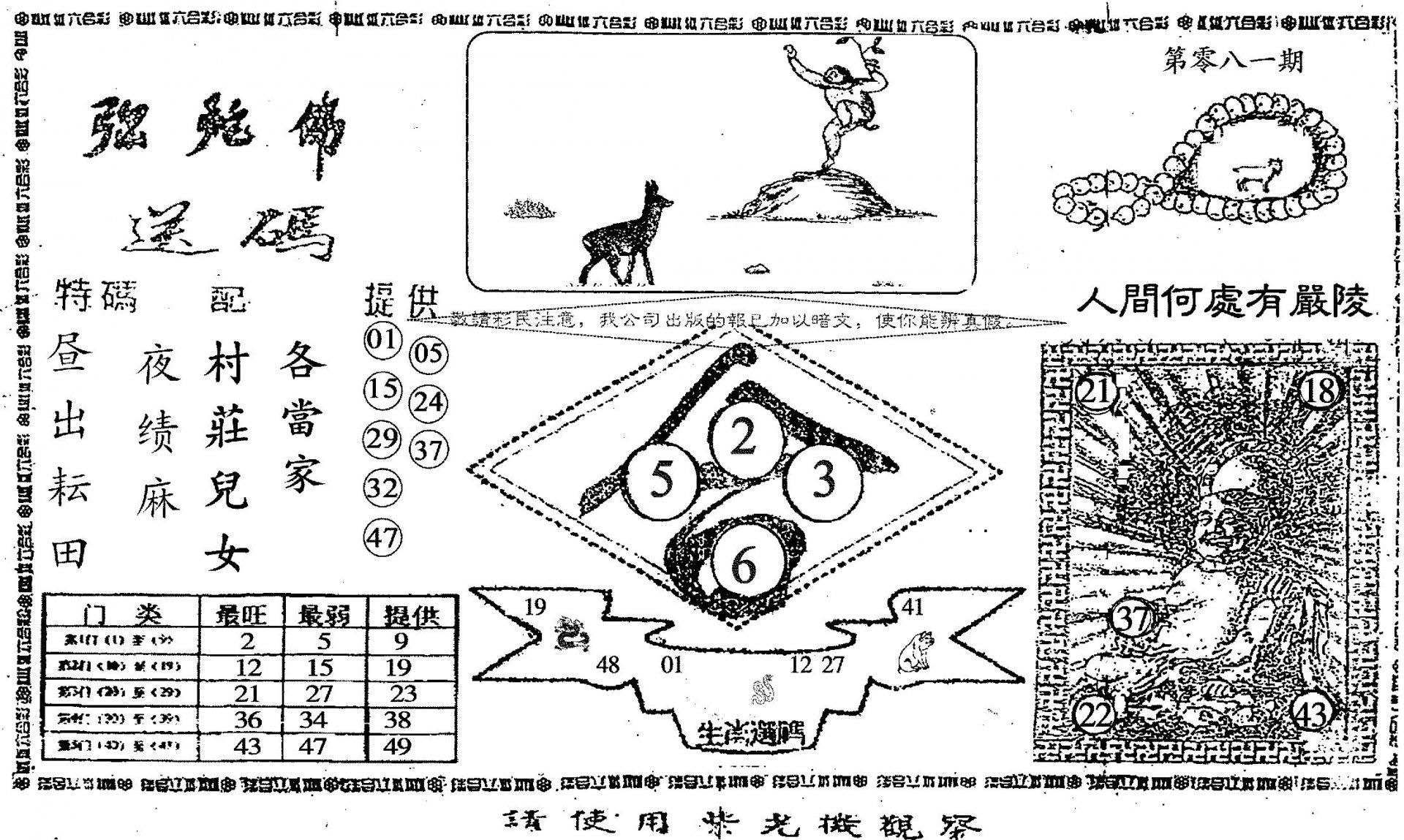 081期老弥驼(黑白)