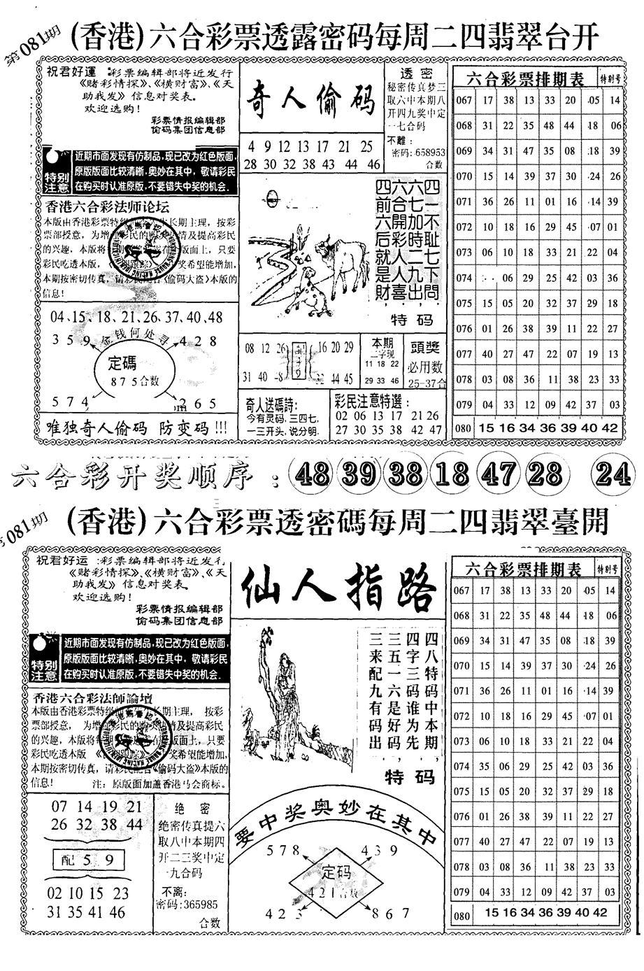 081期中版小四合A(黑白)