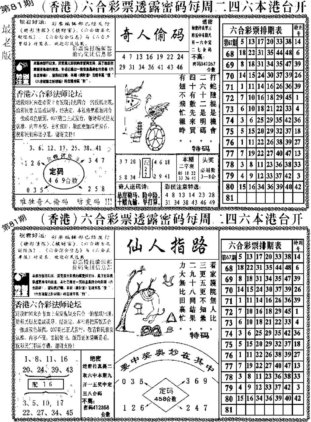 081期老板小四合A(黑白)