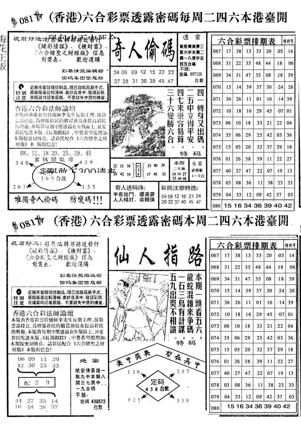 081期老版梅花四合B(黑白)