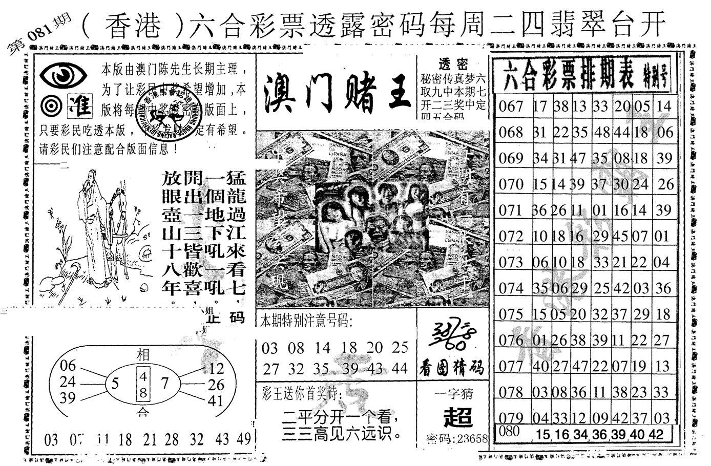 081期老版澳门堵王B(黑白)