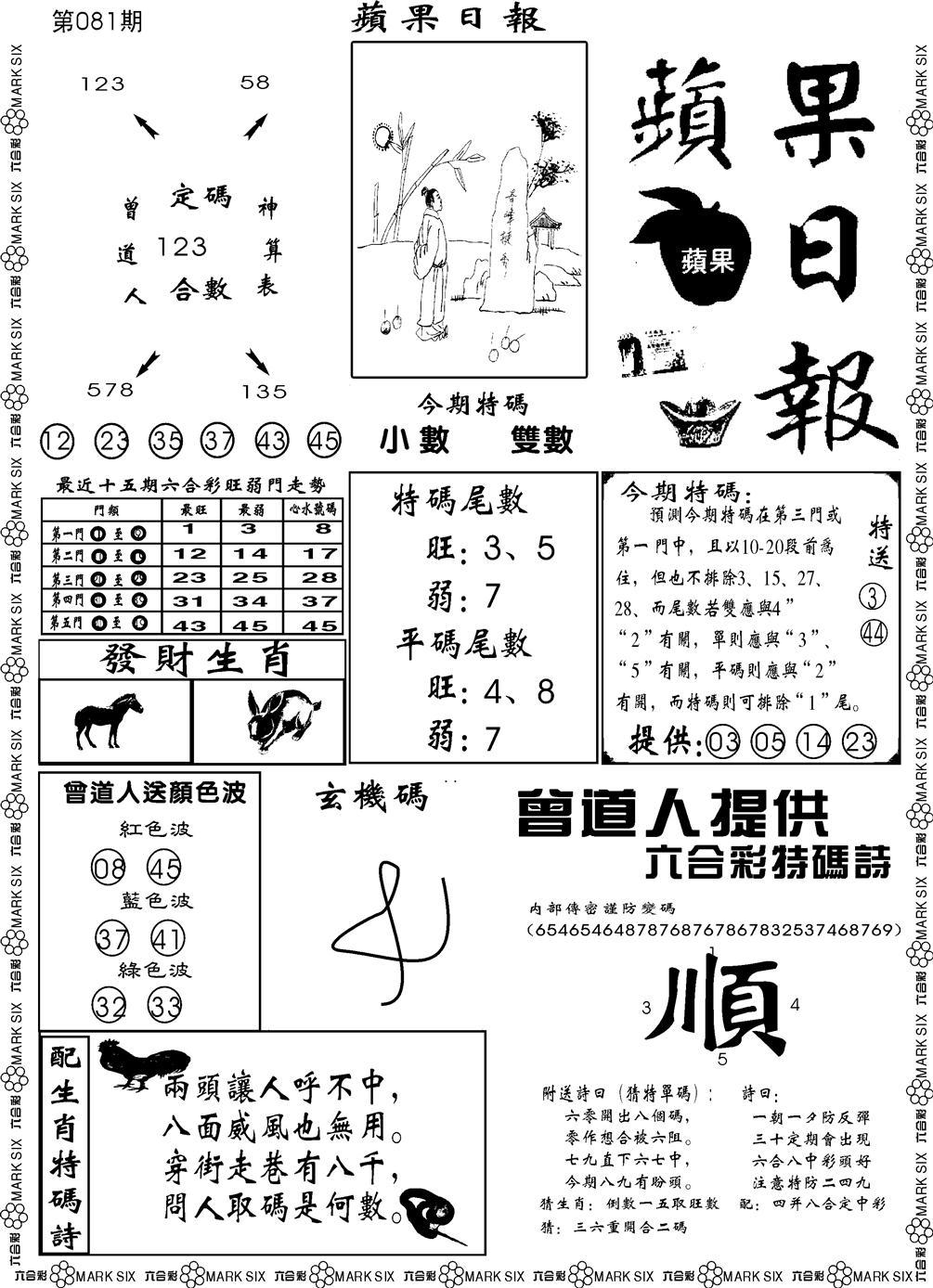 081期青苹果(黑白)