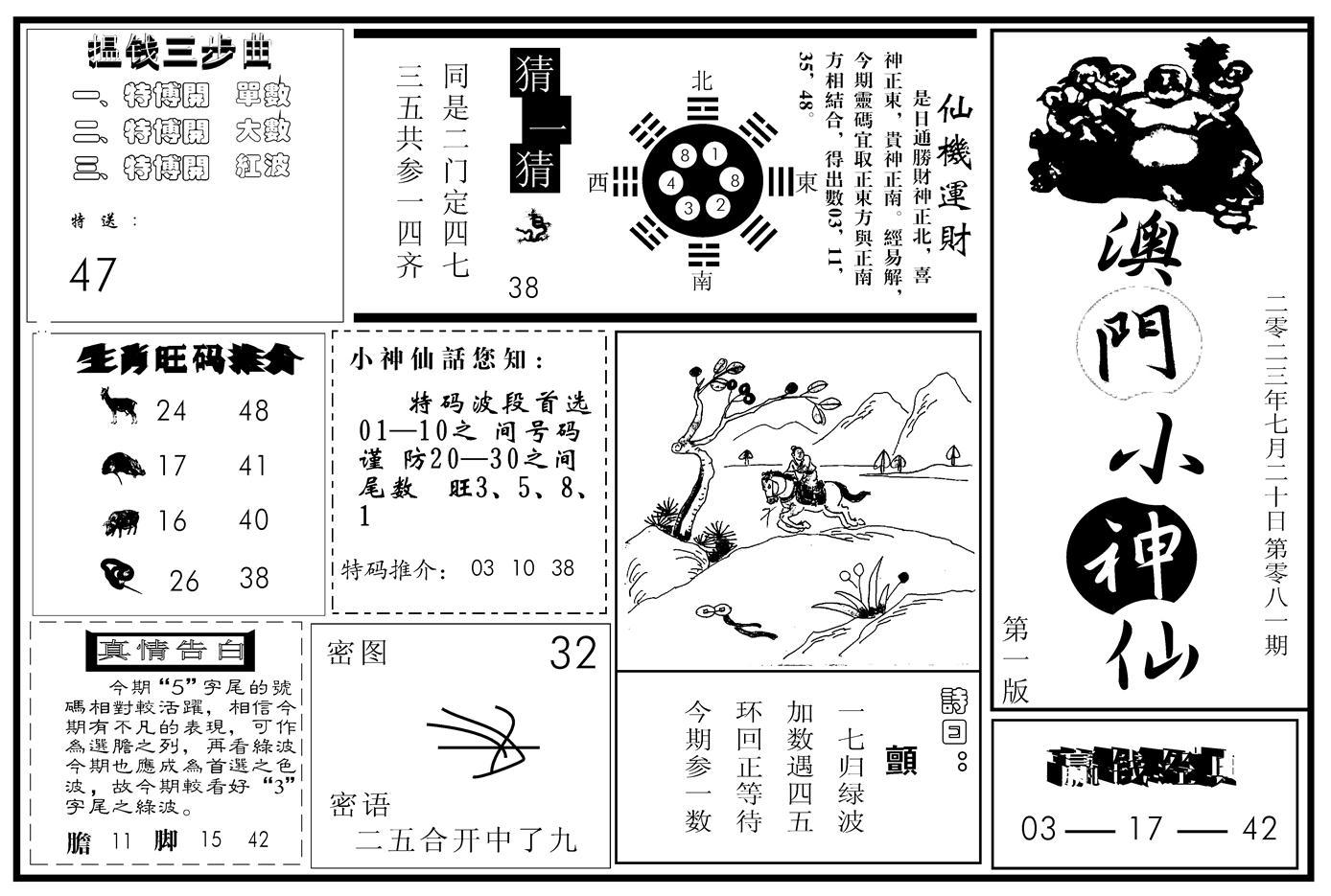 081期澳门小神仙A(黑白)
