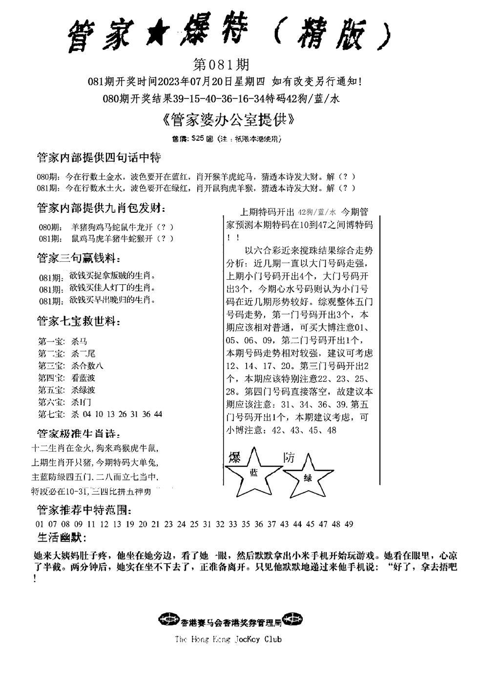 081期管家爆特精版(黑白)