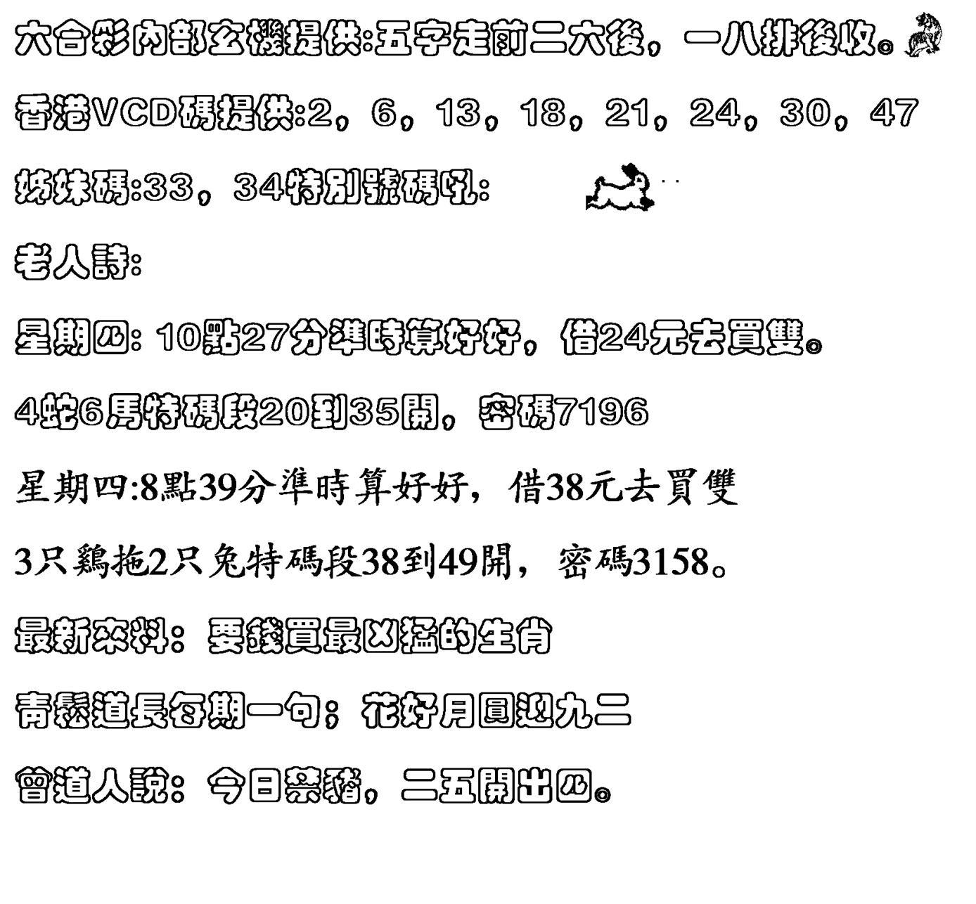 081期香港VCD(黑白)