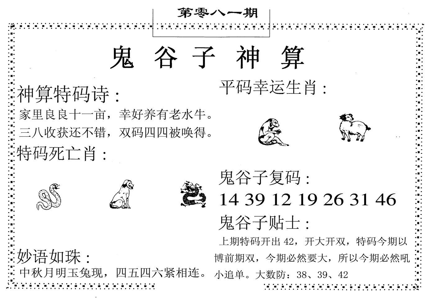 081期鬼谷子神算(黑白)