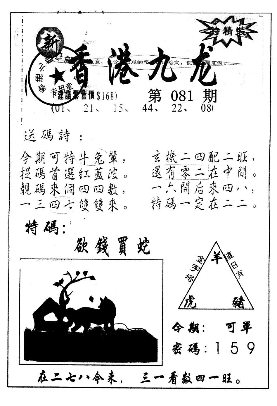 081期另版九龙内幕B(黑白)