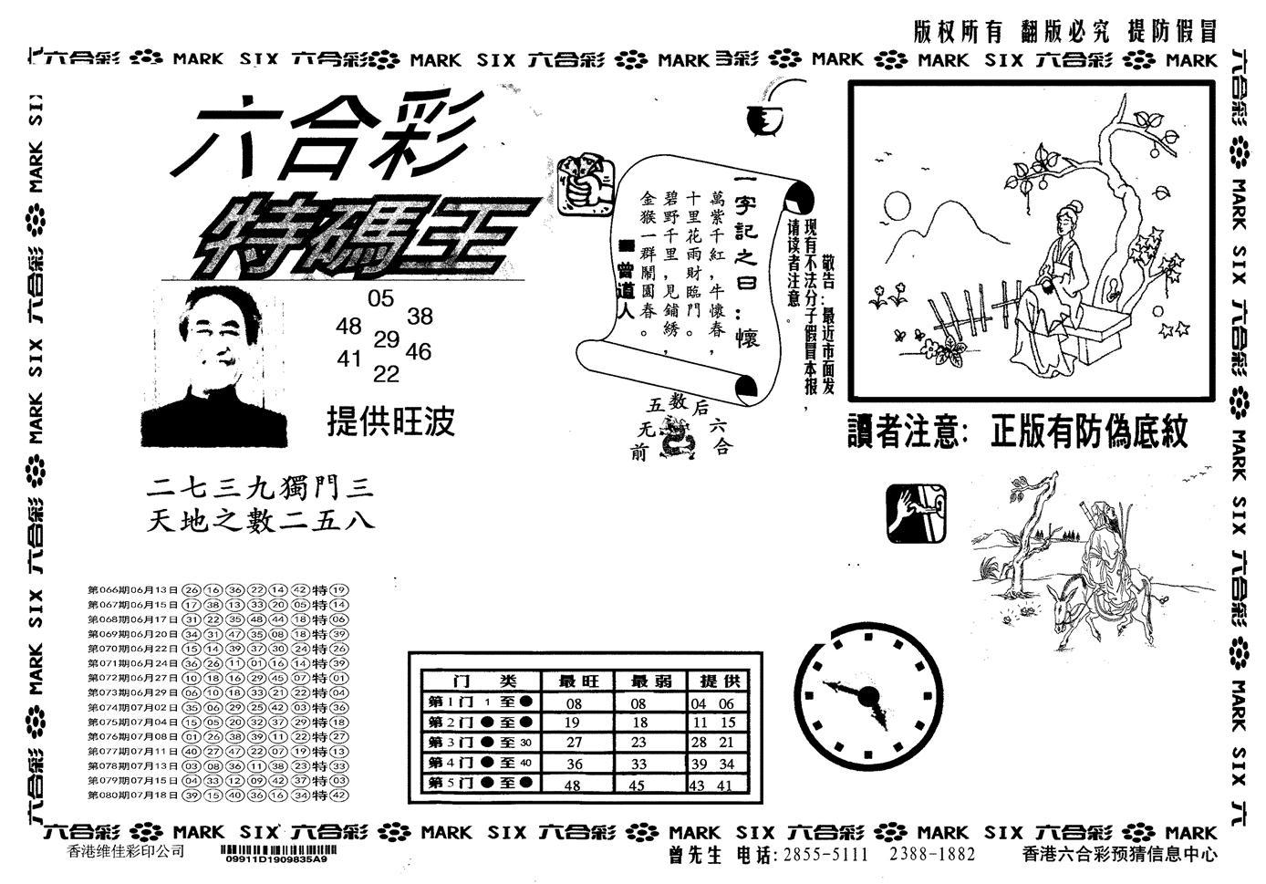 081期另版特码王(黑白)