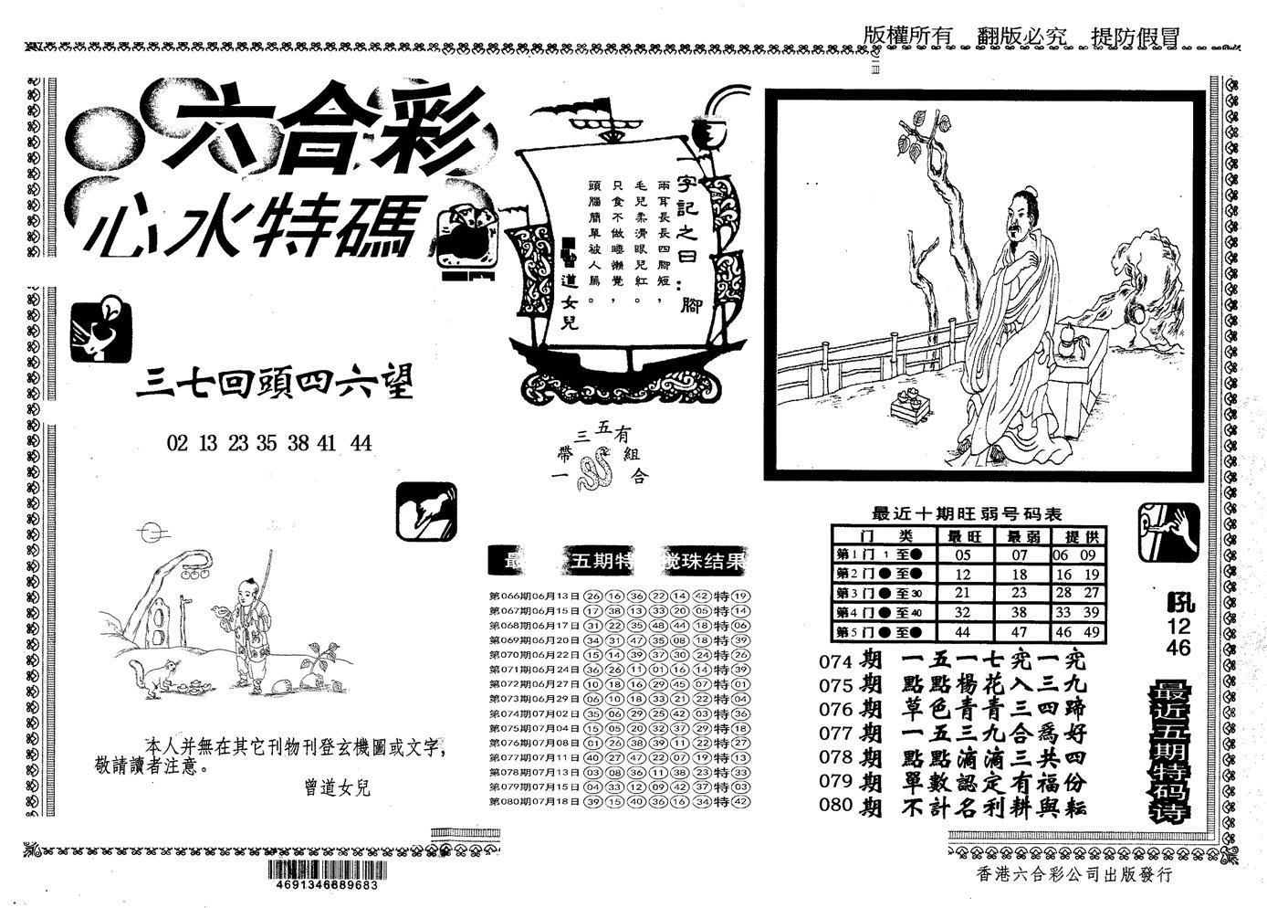 081期另版心水特码(黑白)