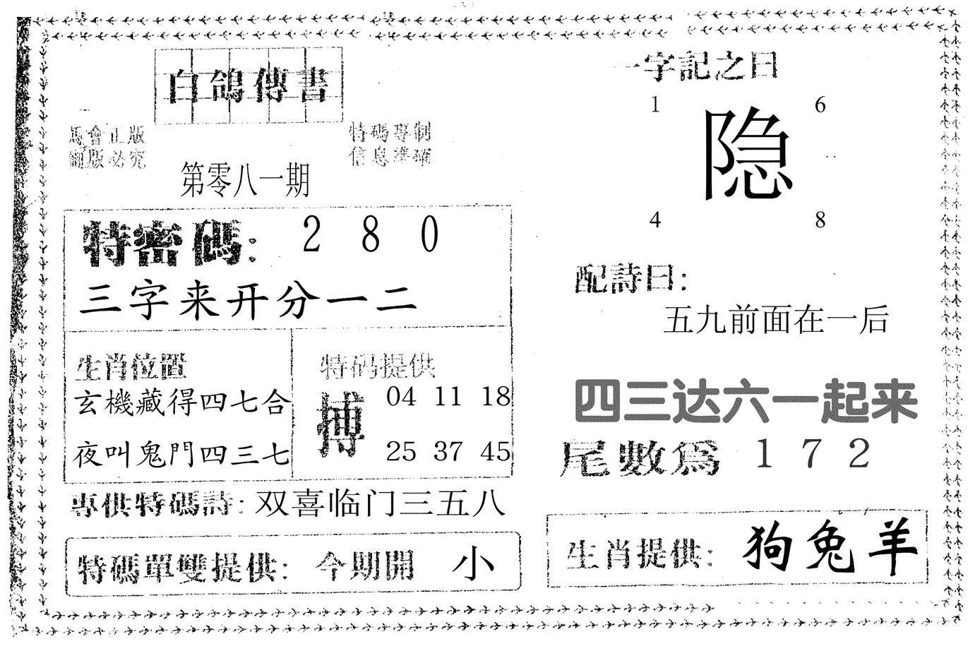 081期白鸽传书(黑白)