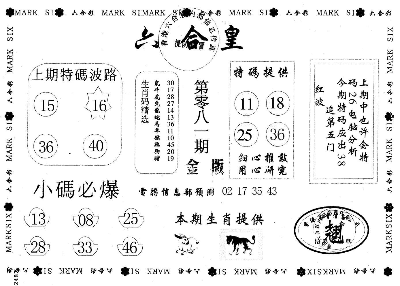 081期金版六合皇(黑白)