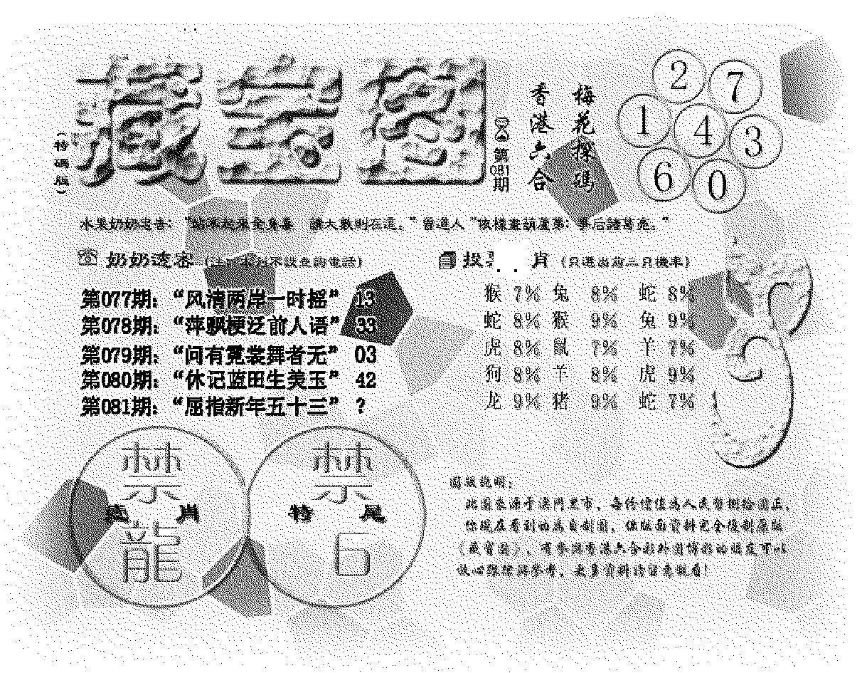 081期(九龙藏宝图)老版(黑白)