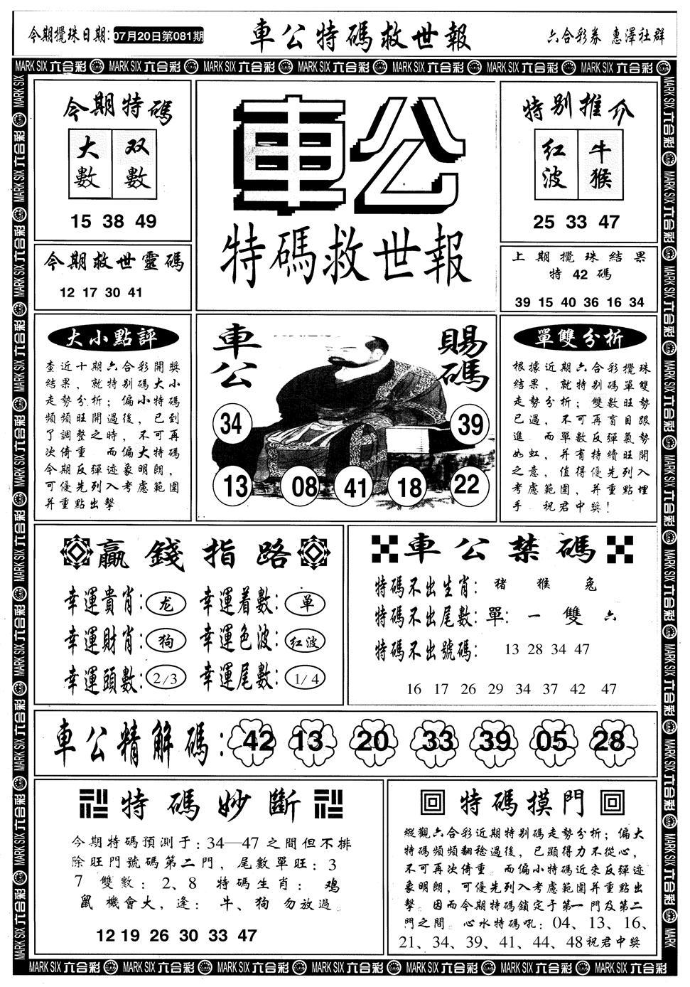 081期车公特码救世A(黑白)