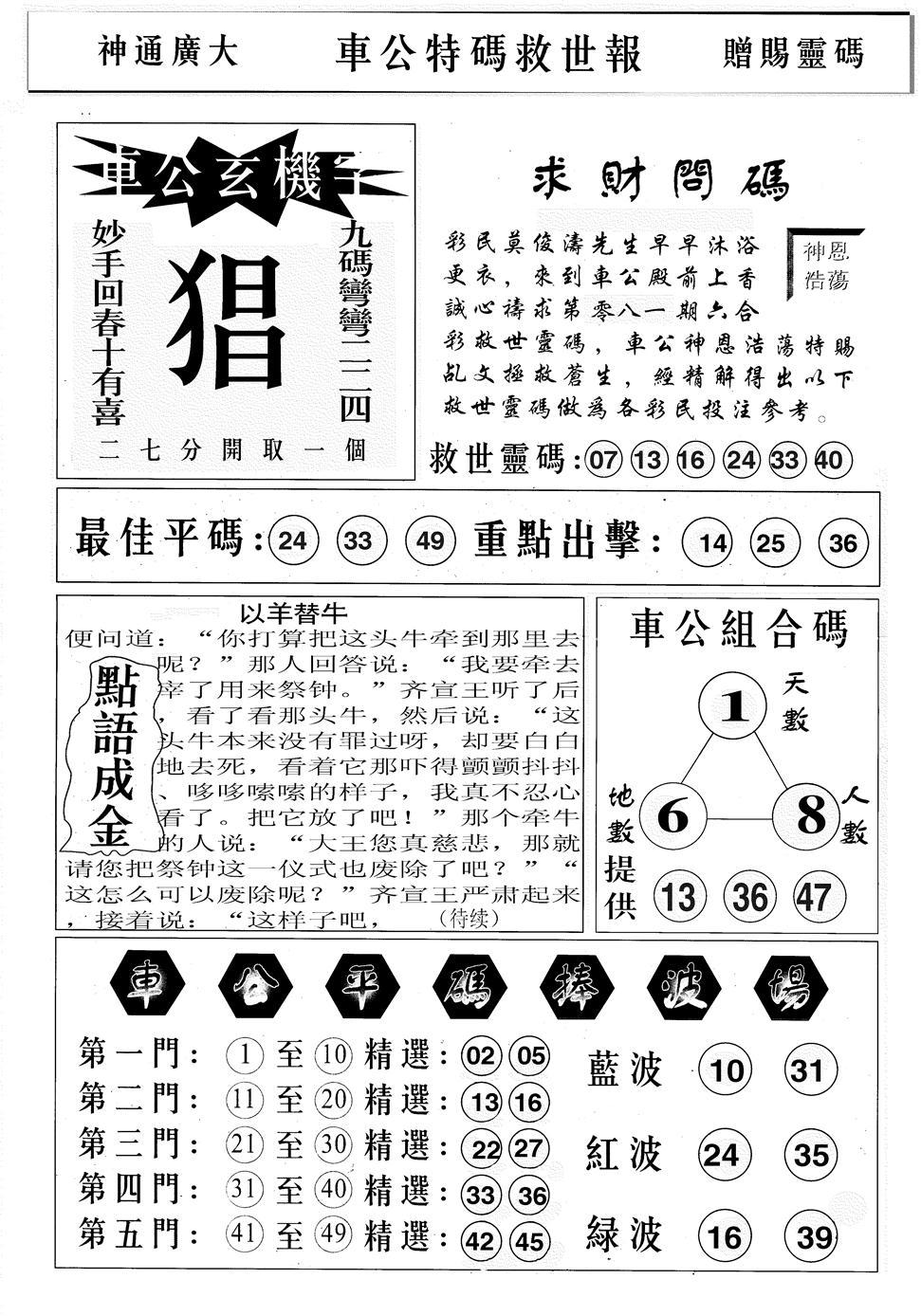 081期车公特码救世B(黑白)