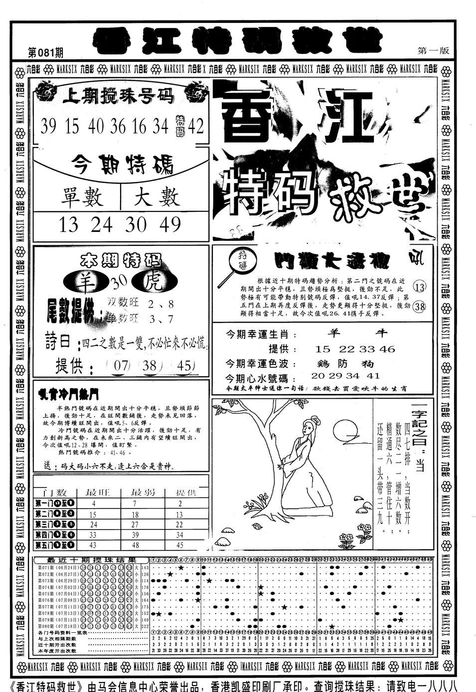 081期香江特码救世A(黑白)