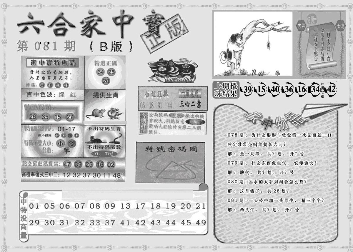 081期曾神童出世B(黑白)