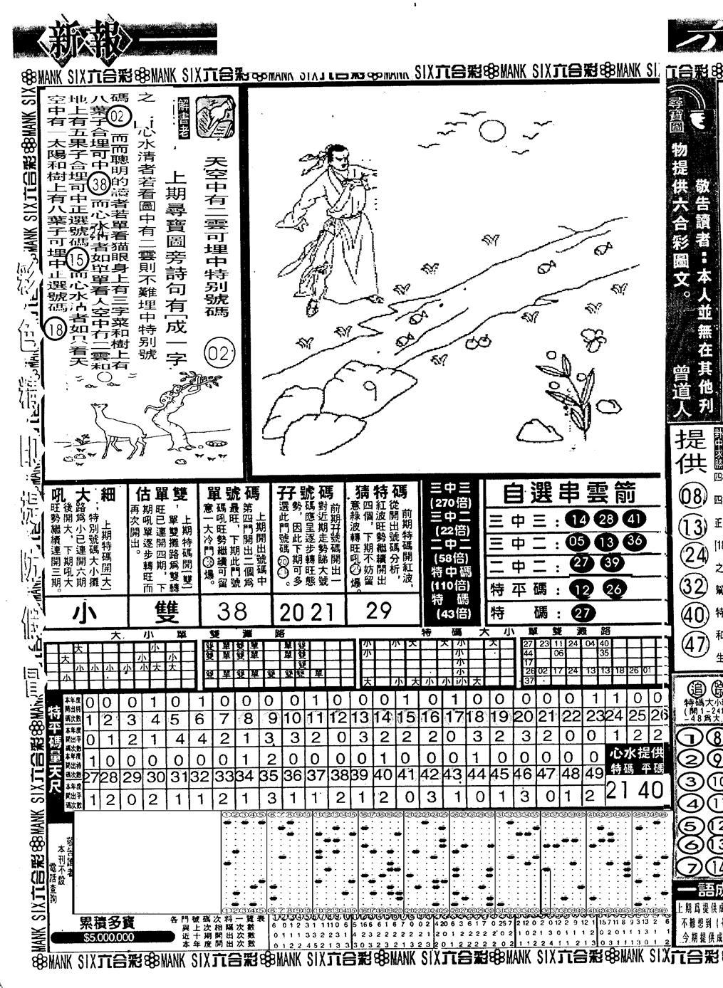 081期假新报跑狗A(黑白)