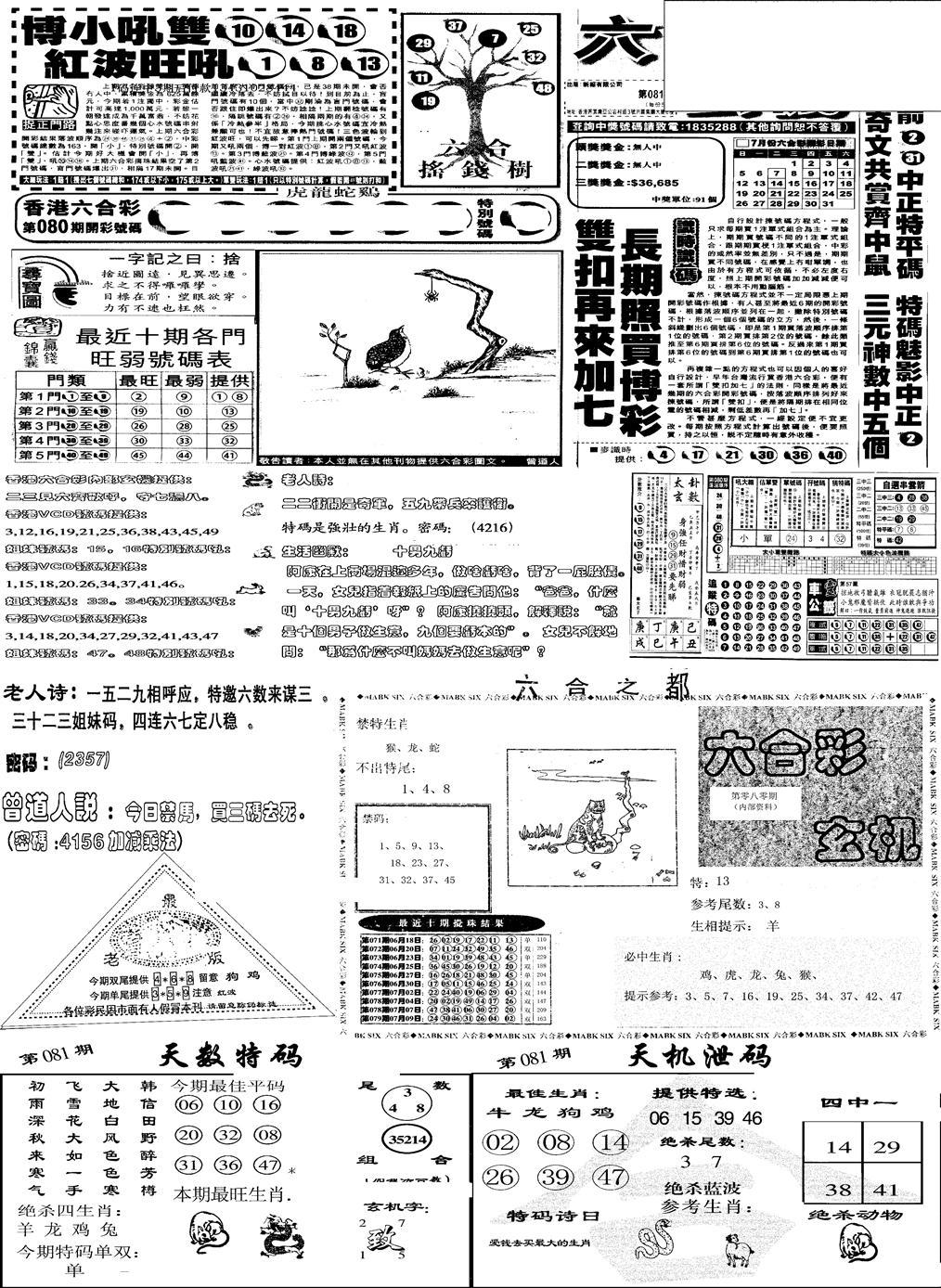 081期当日报-6(黑白)