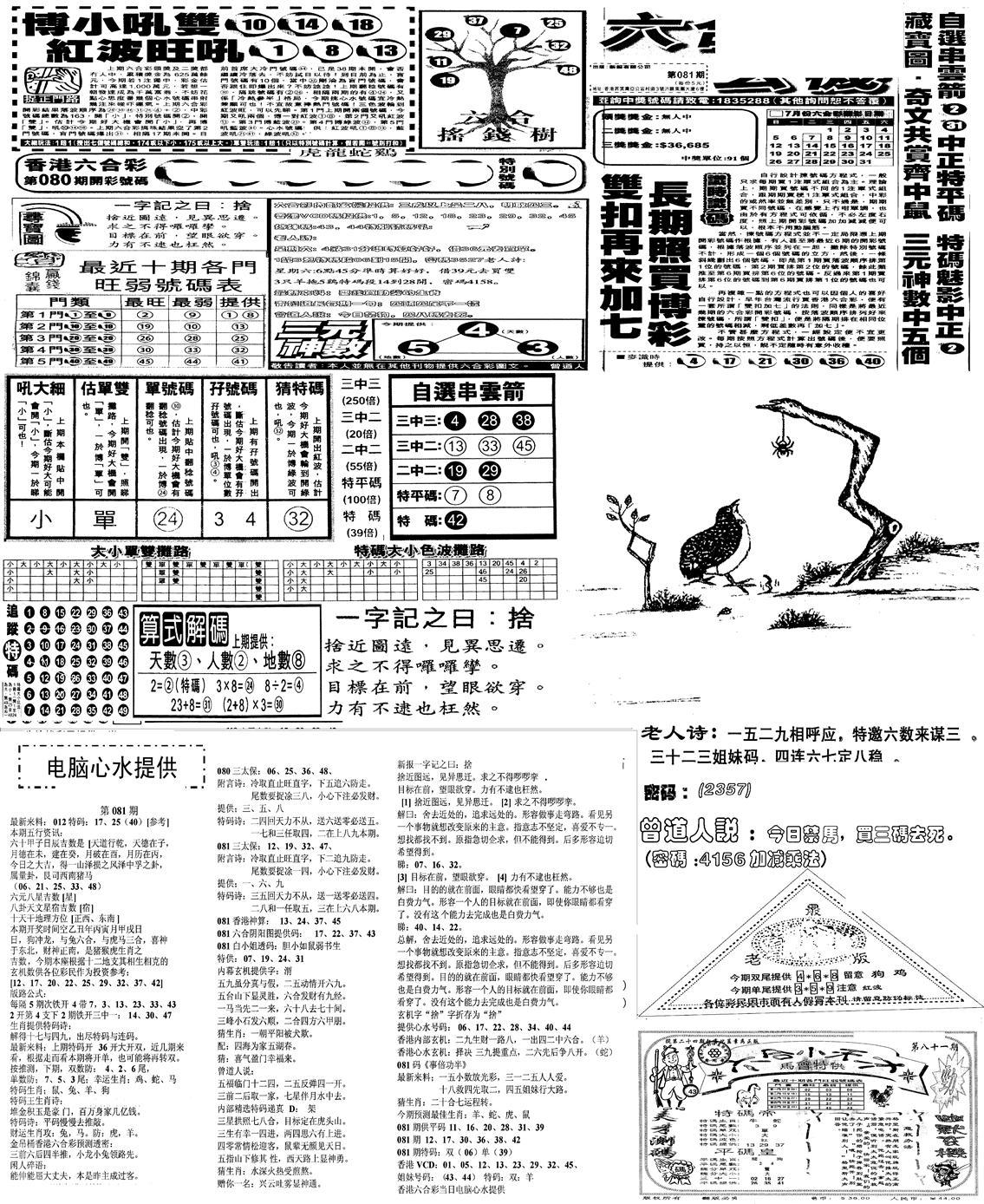 081期当日报-10(黑白)