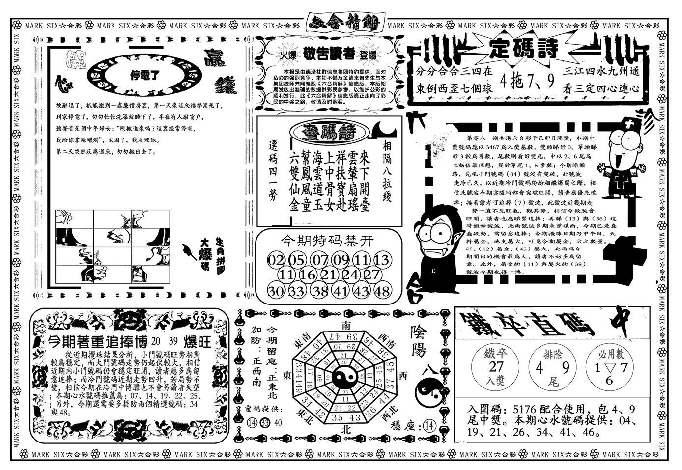 081期六合精解B(黑白)