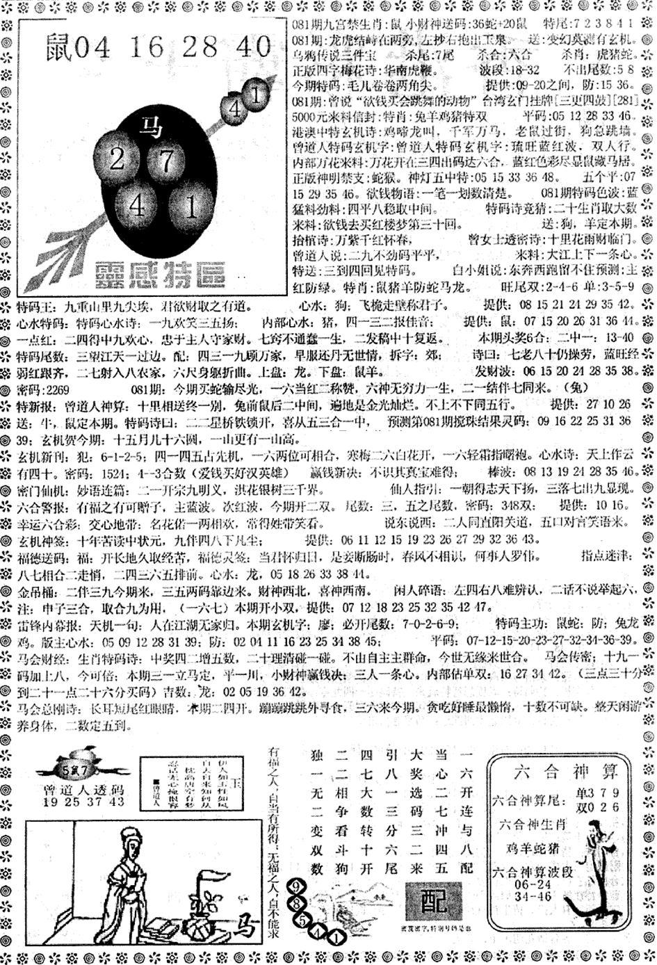 081期平西版彩霸王B(黑白)