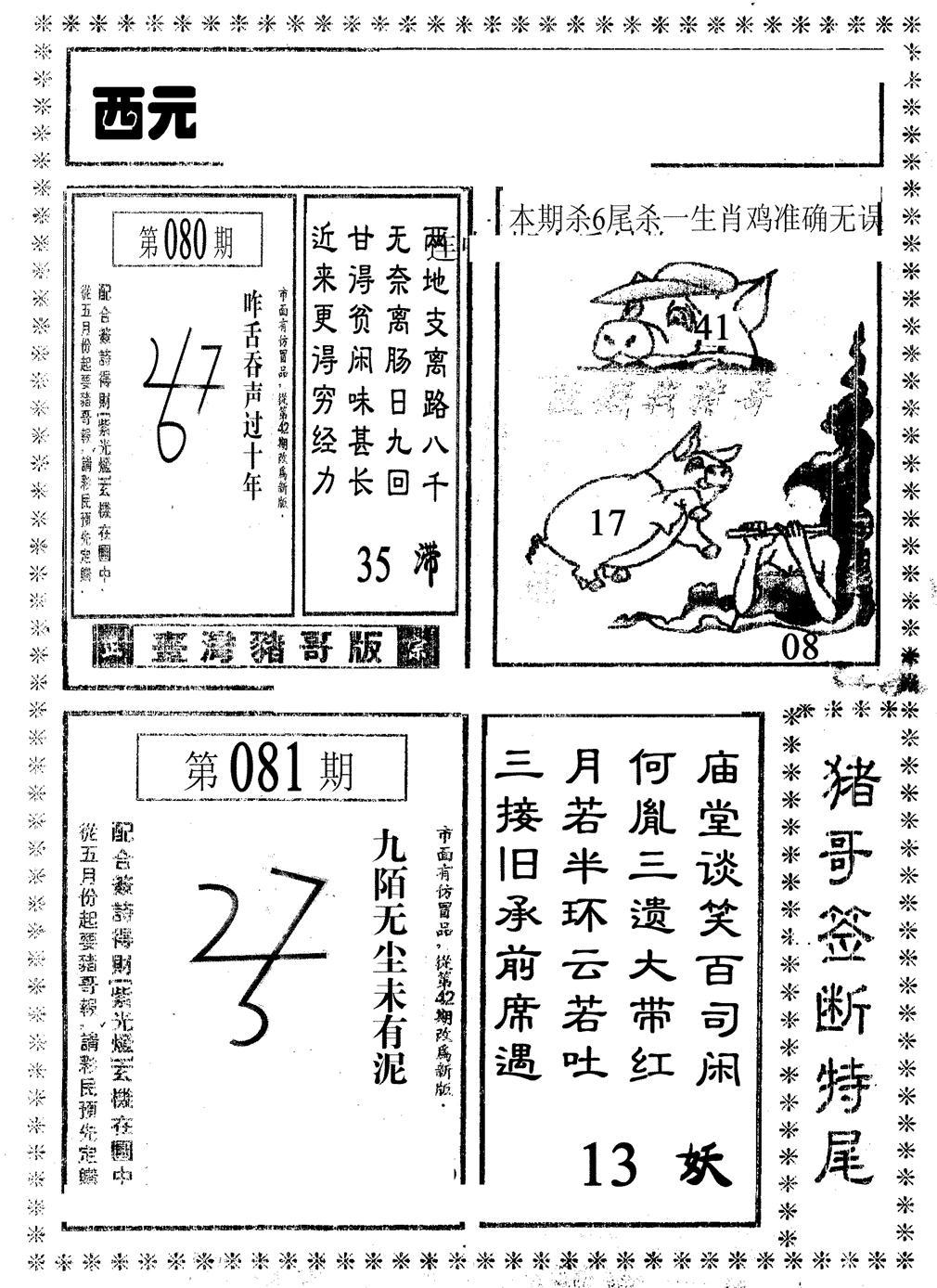 081期猪哥段特尾(黑白)