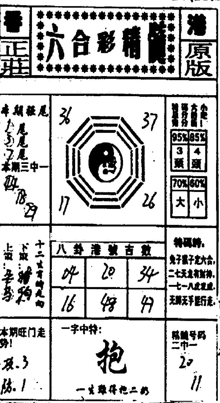 081期六合精髓(黑白)