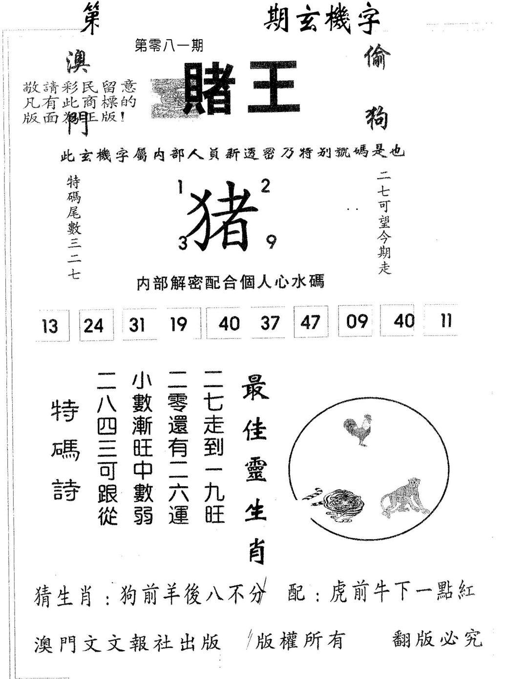 081期赌王(黑白)
