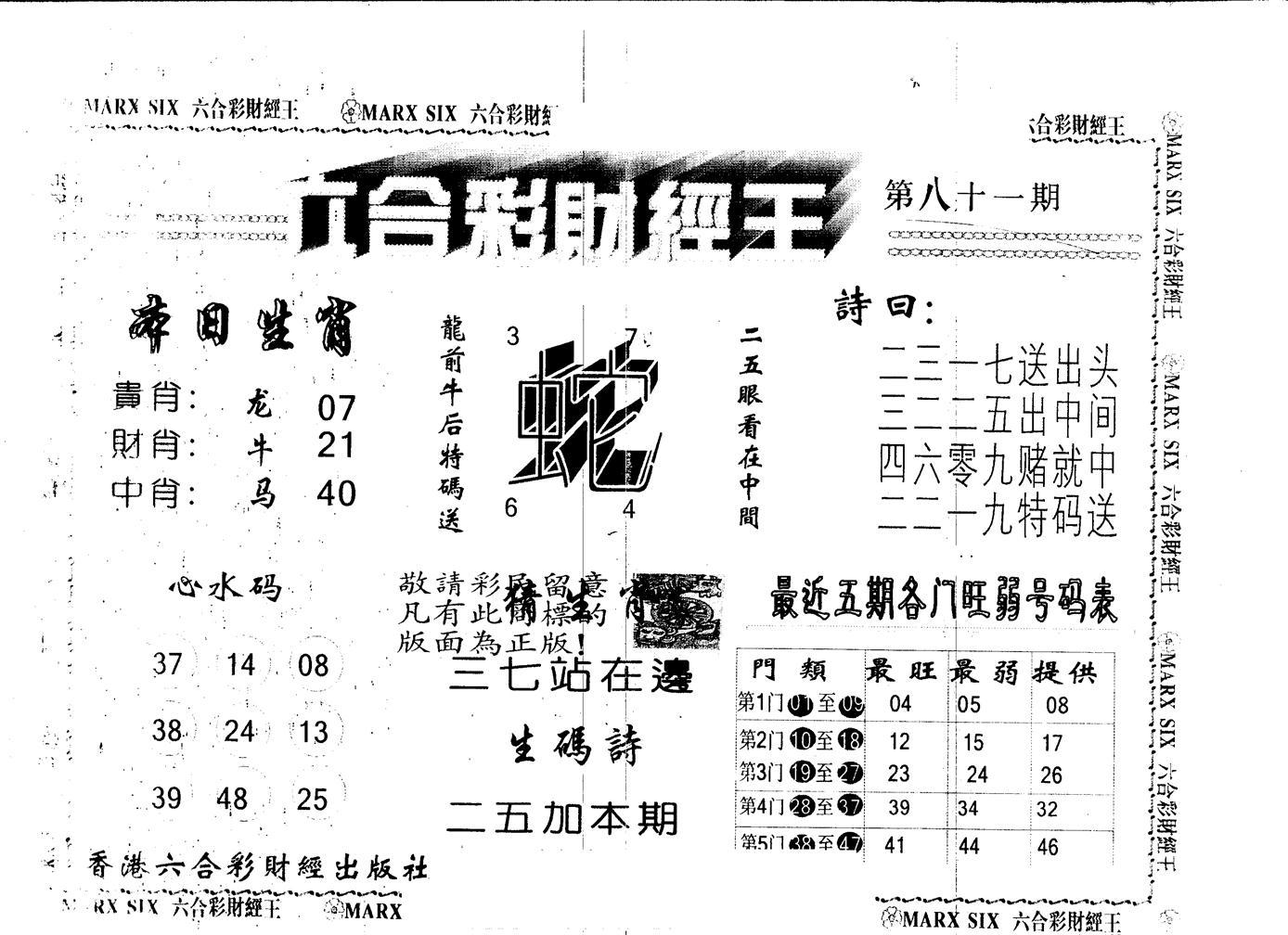 081期另版2000包中特(黑白)