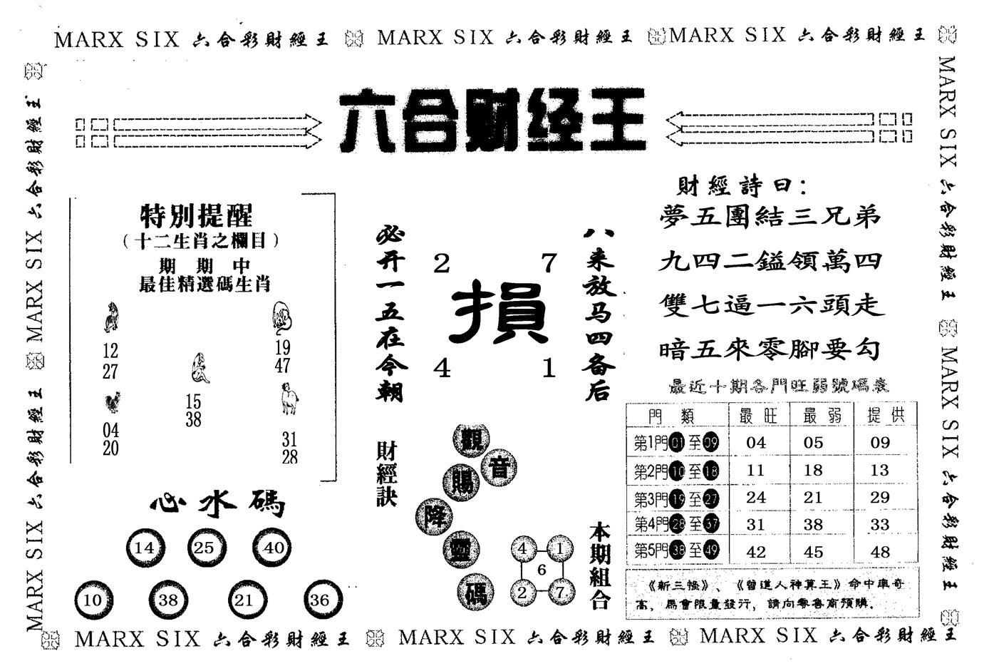 081期另版六合财经王(黑白)